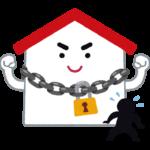 あなたの家は狙われている<防犯対策の必要性>